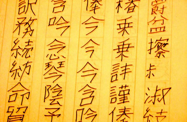 kanji-characters-grid